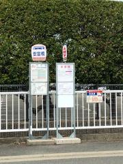 「安富橋」バス停留所