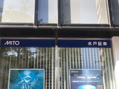 水戸証券株式会社 日立支店