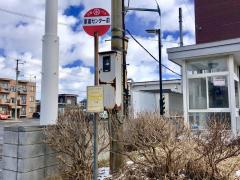 「家畜センター前」バス停留所