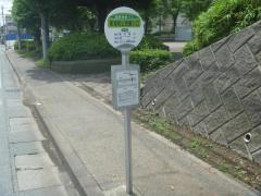 「東浦和公民館入口」バス停留所