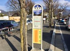 「鷹匠町」バス停留所