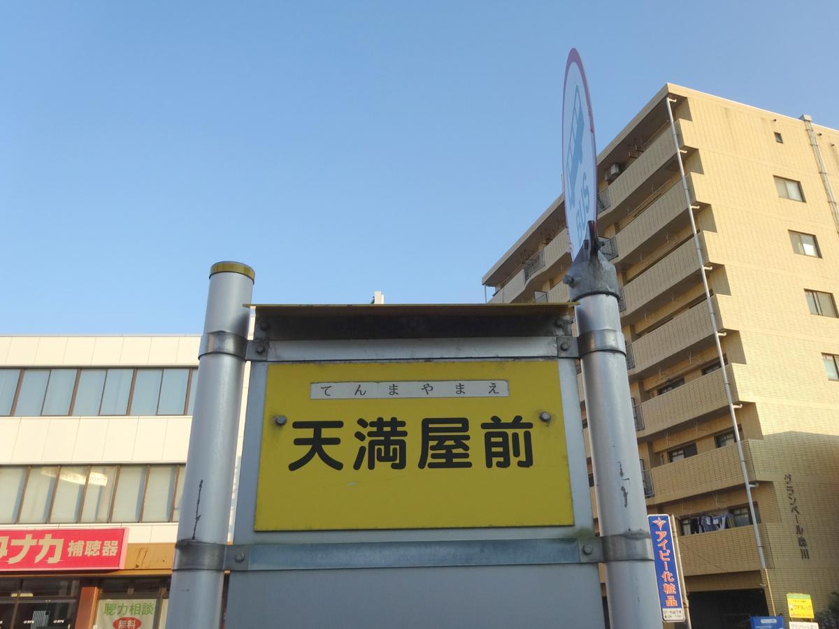 バス停画像(上り)