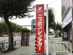 ニッポンレンタカー市ケ谷駅前営業所