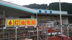 コメリハード&グリーン 美山店