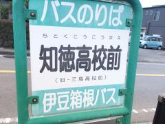 「三島高校前」バス停留所