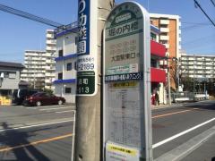 「堀の内橋」バス停留所