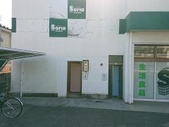Seria 東海加木屋店