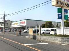 スギ薬局 浦和元町店