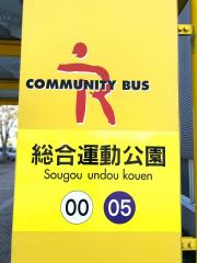 「総合運動公園」バス停留所