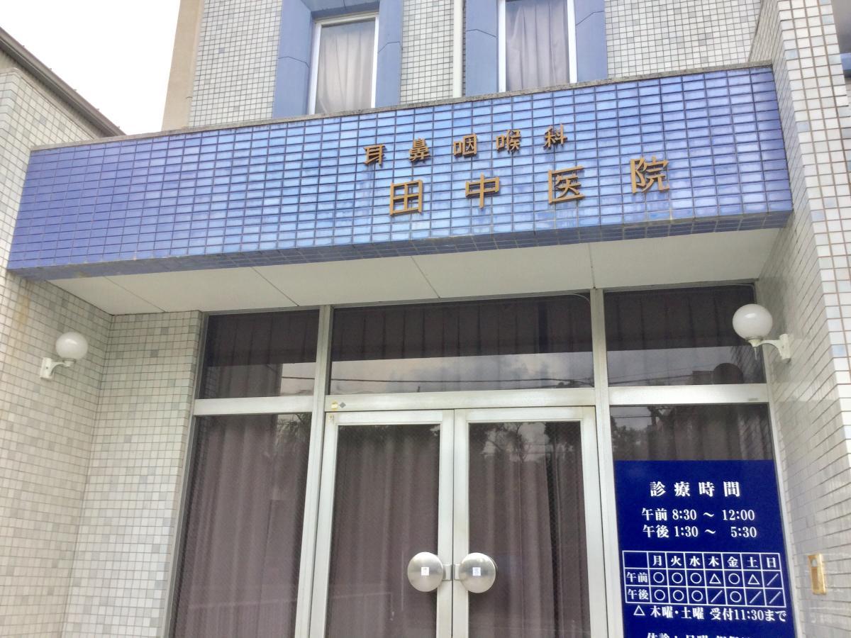 咽喉 科 クリニック 田中 耳鼻