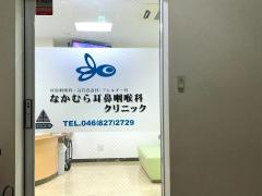 なかむら耳鼻咽喉科クリニック