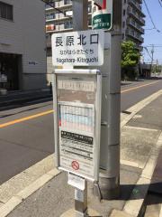「長原北口」バス停留所