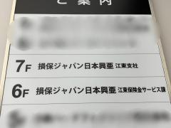 損害保険ジャパン日本興亜株式会社 江東支社