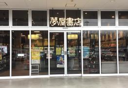 夢屋書店 ラスパ白山店