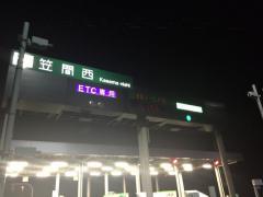 笠間西IC
