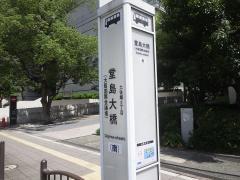 「堂島大橋」バス停留所