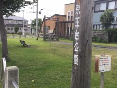 京王台緑地公園