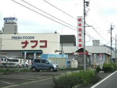 ナフコトミダ 犬山店