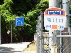 「滝川口」バス停留所
