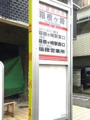 「箱根ケ崎」バス停留所