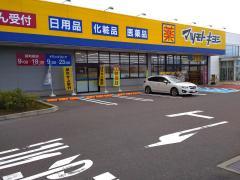 マツモトキヨシ 女池店