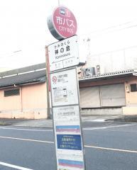 「神の倉」バス停留所