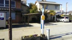「笠屋」バス停留所