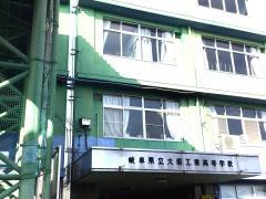 大垣工業高校