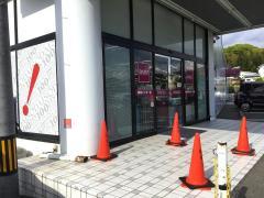 ザ・ダイソー&アオヤマ 岡崎インター店