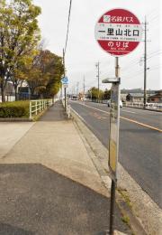 「一里山北口」バス停留所