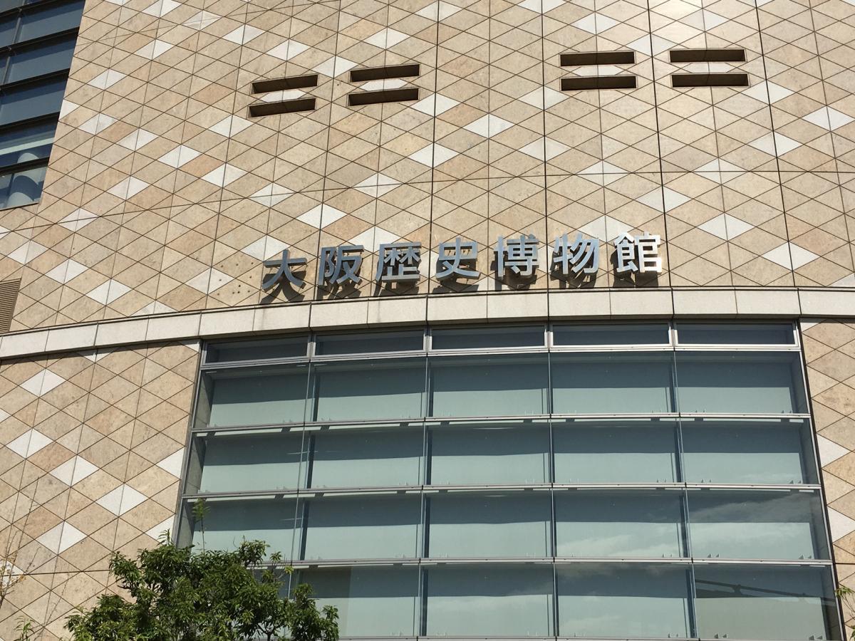大阪歴史博物館の文字
