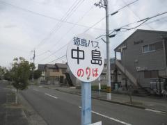「中島」バス停留所