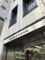廣田証券株式会社 東京支店