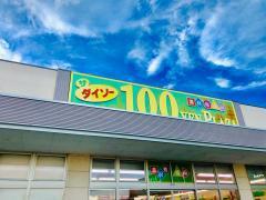 ザ・ダイソー ベイシア高萩モール店