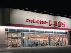 ファッションセンターしまむら 半田店