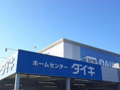 DCMダイキ 北条店