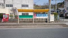 伊野駅前駅