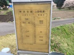 「上野街津」バス停留所