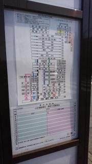 「坊」バス停留所