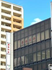 廣田証券株式会社 川西支店