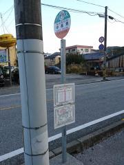 「中高見」バス停留所