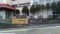 伊香保小学校