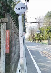 「八幡宮裏」バス停留所