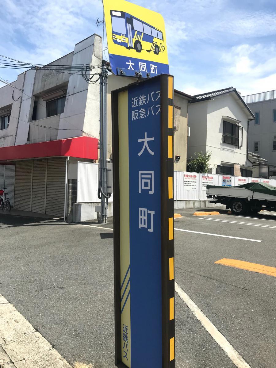 ユキサキナビ】阪急バス「大同町」バス停留所(茨木市大同町)