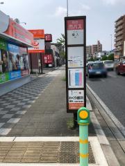 「樋入」バス停留所