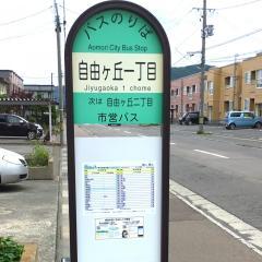 「自由ケ丘一丁目」バス停留所