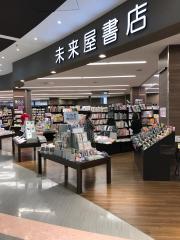 未来屋書店 桑名店