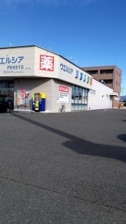 ウエルシア 伊勢崎宮子店