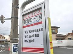 「美堀町一丁目」バス停留所