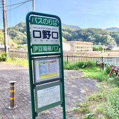 「口野口」バス停留所
